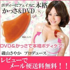 【レビューでメール便送料無料】かっさプレート&DVD  【磯山さやかプロデュースバスト&ボデ...