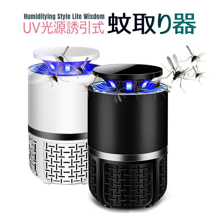 UV光源誘引式 蚊取り器