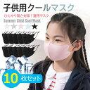 子供用 クールマスク 冷感マスクUVカット 紫外線カット 防塵 日焼け防止 ウィルス対策 花粉対策 細菌 飛沫感染 夏用向け ひんやり 涼しい おしゃれ シンプル 吸水速乾素材 調整可能(10枚セット)