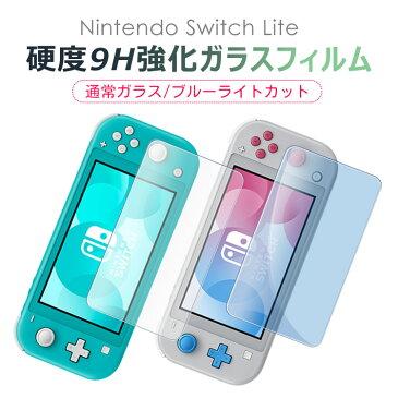 Nintendo Switch Lite ガラスフィルム ブルーライトカット フィルム 保護フィルム ゲーム機用 保護シート Switch Lite 液晶保護フィル指紋防止
