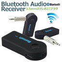 【メール便送料無料】Bluetoothレシーバー オーディオ