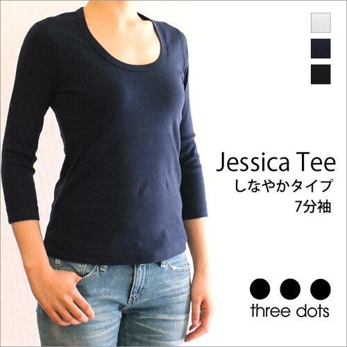 デコルテを美しく見せるベーシックな定番Tシャツインナーにも最適7分...