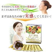 美容・健康の栄養素がたくさん配合された青汁酵素ゼリーゴールド