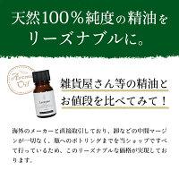 アロマオイルマージョラムエッセンシャルオイル/精油
