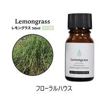 アロマオイルレモングラスエッセンシャルオイル/精油