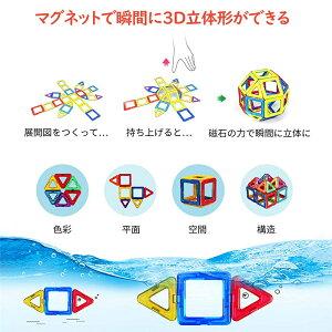 マグネットおもちゃ知育ブロック磁石知育玩具3D立体パズル遊びカラフル想像力空間互換品キーズ女の子男の子誕生日クリスマスプレゼントギフト贈り物マグネットブロック収納ケース付き147PCS