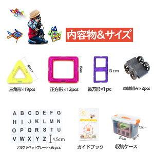 マグネットブロックおもちゃ磁気おもちゃ知育玩具収納ケース付き車輪組みアルファベットプレート四角形三角形車3D立体パズル積み木ゲームDIYマグネットブロックマグネットおもちゃ子供キーズ女の子男の子誕生日ギフトプレゼント贈り物60PCS