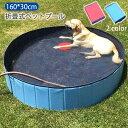 【6/4-6/11 店内全品P10倍確定】犬プール ペット用バスグッズ ベビー XS プール 収納簡単 折りたたみ 持ち運び簡単 小型犬 中型犬 大型犬 お風呂 折り畳み pvc ブルー (XS 80*20CM)