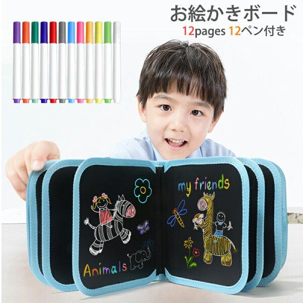 お絵かきボード子供落書きボードおえかきボード描画ボードペインティングボード子供用手書きグラフィティペインティング消去ボードグ