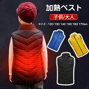 【送料無料】子供用加熱ベスト 電熱ベスト ヒーター内蔵 電熱ジャケット 3種類のモード調整 電熱ウェ ...