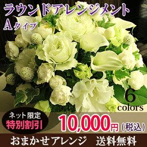花 ギフト 誕生日 バラ フラワー 送料無料 フラワーアレンジメント アレンジメント アレンジ お...