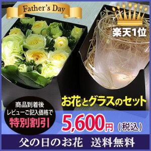 父の日ギフト ☆楽天1位☆ プレゼント 2015 ギフト 送料無料 花 フラワー アレンジ アレンジメント