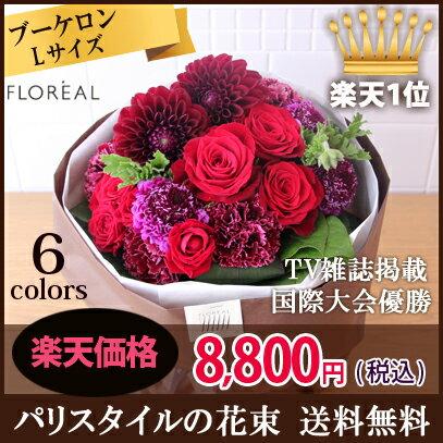 花 ブーケロン Lサイズ(6色から選べます!)※キャンペーン価格でお届け【あす楽...