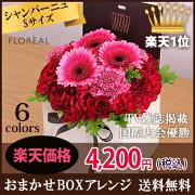フロレアル シャンパーニュ プレゼント フラワー アレンジメント アレンジ ボックス
