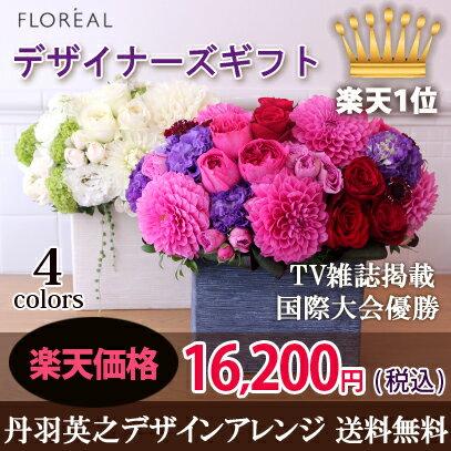 花 デザイナーズギフトFELICITER designers editionフェリシテ デザイナーズエデ...