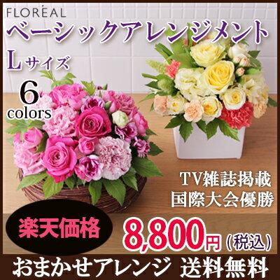 花 ギフト お祝いベーシックアレンジメントLサイズ(器2種・花6色〜ご選択)あす楽 ...