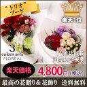 花 ギフト ご自宅【フロレアル】Trio・Bouquet ト...