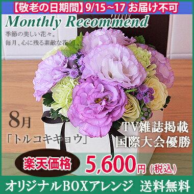 今月の花、シャンパーニュ、ボックスアレンジメント