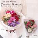 花 ギフト ご自宅【フロレアル】Quartet・Bouquet カルテット・ブーケ花束 (4色・季節...