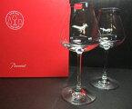 バカラペアグラス【BACCARAT】バカラ ワイングラスバカラ シャトーワイングラスペア 2611-150 スモールバカラ名入れ
