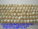 天然石6mm a0656 マザーオブパール 約38-40cm(石・天然石・パワーストーン)