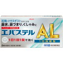 【第2類医薬品】エバステルAL(6錠)