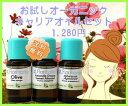 3種類選べるお試しオーガニックキャリアオイルセット 各15ml【キャリ...