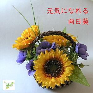 ひまわり枯れないそのまま飾れるアレンジメントフラワーギフトプレゼント誕生日お祝い造花アーティフィシャルフラワーフラワーアレンジメント花ヒマワリ向日葵リアルインテリアおしゃれ置物床の間玄関かご