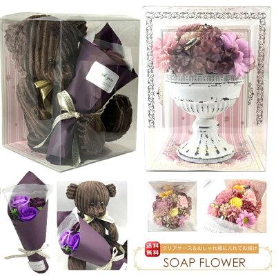 ソープフラワー 花束ベア プレゼント ケース入り おしゃれ 誕生日 お悔み 結婚祝い 母の日 ソープ