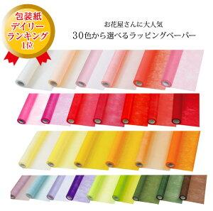 【30色から選べるラッピングペ...