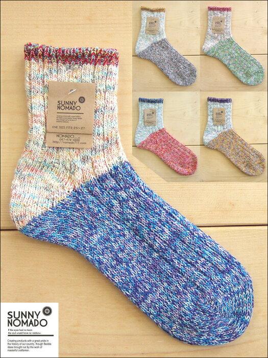 メール便可 SUNNY NOMADO サニーノマド TSavanna Middle Hemp Socks ソックス 配色 綿 麻 COTTON HEMP メンズ レディース 日本製 MadeinJAPAN 奈良 TMSO-126