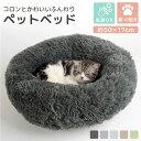 ペット ベッド 洗える かわいい 春夏 秋冬 オールシーズン 猫 ネコ 小型犬 イヌ 暖かい ペットクッショ...