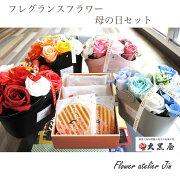 母の日誕生日プレゼントお花フレグランスフラワー