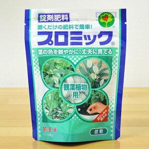 錠剤肥料(置肥) ハイポネックス プロミック 観葉植物用 150g