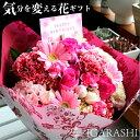 【 フラワーアレンジメント 】 花 ギフト 誕生日 冬 ホワ...