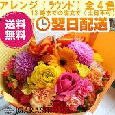 【 フラワーアレンジメント 】 花 誕生日 母の日 ギフト アレンジメント フラワー 開店祝い アレンジ あす楽 送料無料 お祝い 【楽ギフ_メッセ入力】