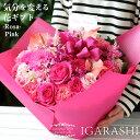 【 フラワーアレンジメント 】 花 ギフト 誕生日 母の日 早割 春 プレゼント