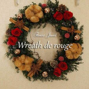 森の香りのクリスマス…直径約24センチ。ヒムロスギ・ジュニパーを使用した本格的なリース♪