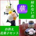 仏花、仏壇に飾る花。とお供え物お菓子セット枯れないお花プリザーブドフラワー〜華〜