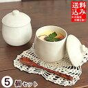 (送料込み価格) ぽってり可愛い茶碗蒸し×5個セット(和食器 洋食器 白い食器 スープカップ プリン デザー...