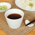 台形マルチカップ【洋食器・和食器・白い食器アウトレット・そばちょこ・多治見美濃焼・日本製】