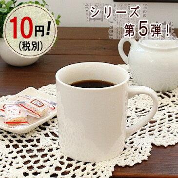 10円(税別)マグカップ♪第5弾!!230ccアイボリーマグカップ【洋食器・アウトレット・訳あり・多治見美濃焼・日本製】