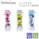 ハーバリウム母の日ギフトプレゼントミニサイズ四角瓶全3色