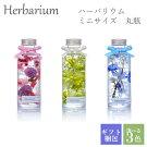 ハーバリウム母の日ギフトプレゼントミニサイズ丸瓶全3色