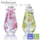 ハーバリウムオーバル瓶選べる2色