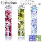 ハーバリウム母の日ギフトプレゼントロングボトル丸瓶全3色
