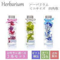 全3色からお好きに選べる3本入りギフトボックスセット ハーバリウム 母の日 誕生日 ギフト プレゼント ミニサイズ 四角瓶