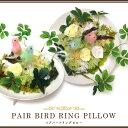 ペアバードリングピロー Pair bird ring pillowつがいの鳥が祝福するリングピロー。黄色と白のバラを使用し、緑をベースに仕上げました。森の中で式を挙げているような雰囲気になるナチュラルなデザインです。リングはそれぞれの鳥の首にかけてください。