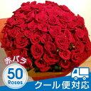 クール便でお届け 赤バラ50本花束 クール便対応 プリ花対応高級赤バラ50本の花束 ギフト 激安 アニバーサリー 誕生日 記念日 結婚記念日 退職 誕生日 プレゼント 薔薇 母の日 卒業 送別 クール便でお届けします。