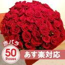 赤バラ50本花束 クール便対応 プリ花対応高級赤バラ50本の...